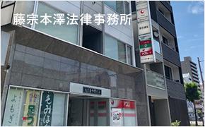 藤宗本澤法律事務所外観